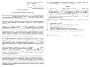 Бланк искового заявления о взыскании твердой суммы алиментов