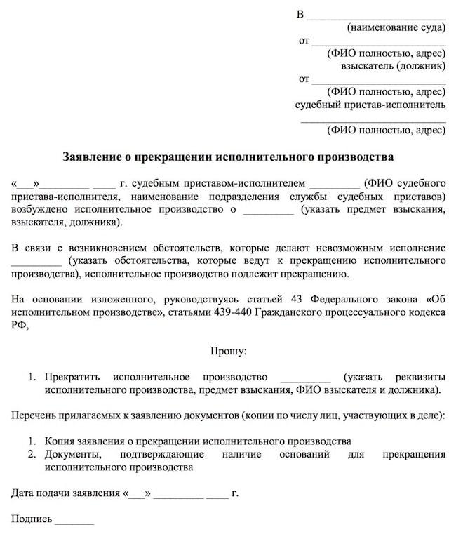 Образец-заявления-в-суд-о-прекращении-исполнительного-производства-по-алиментам