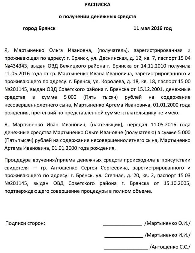 расписка о получении алиментов