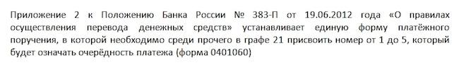 383-П приложение 2