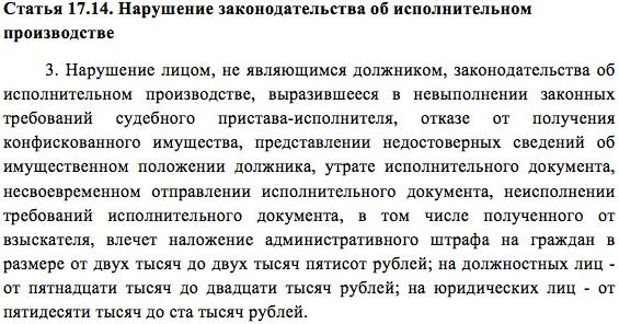 Нарушение законодательства об исполнительном производстве, статья 17.14 п.3