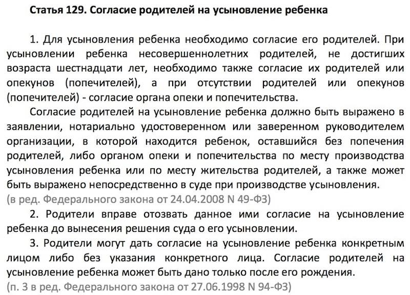 Статья 129. Согласие родителей на усыновление ребенка
