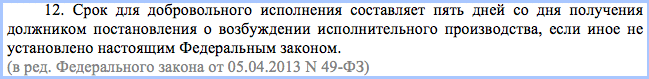 Статья-30 часть-12 229-ФЗ