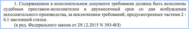 Статья-36 ч.1 229-ФЗ