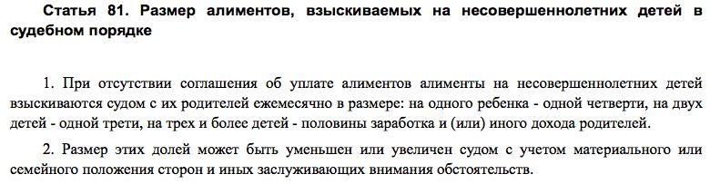 Статья 81 Семейного кодекса Российской Федерации
