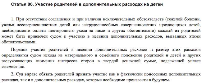 Статья 86 Семейного Кодекса РФ