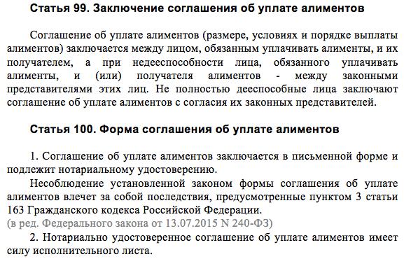 Статья 99, 100 Семейного Кодекса