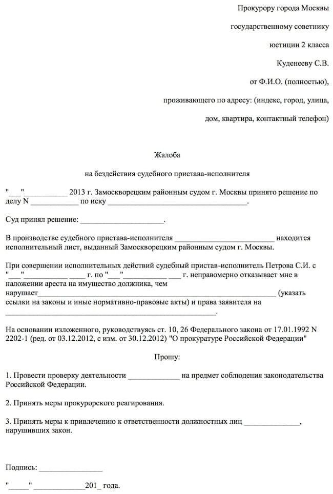 Закон ставропольского края о тишине 2020