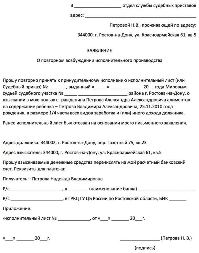 Повторное заявление на взыскание алиментов