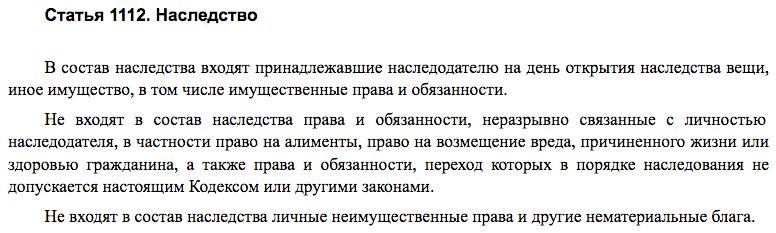 ст. 1112 Гражданского кодекса РФ