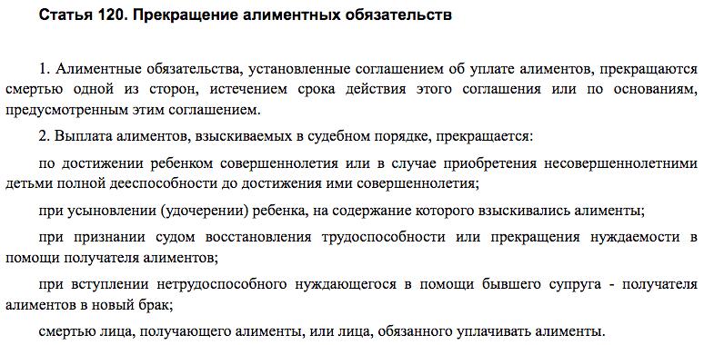 ст. 120 Семейного Кодекса