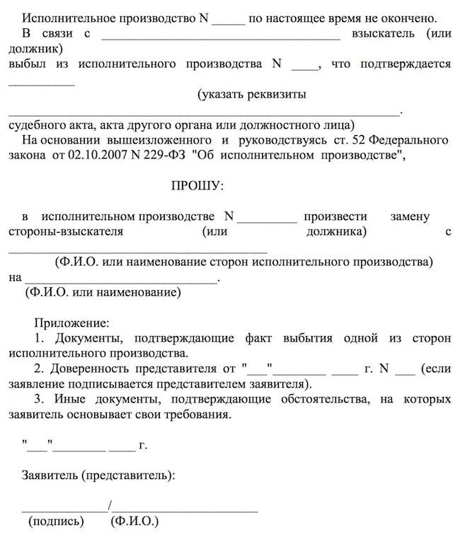 заявление о замене взыскателя