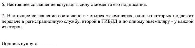 Образец соглашения 2
