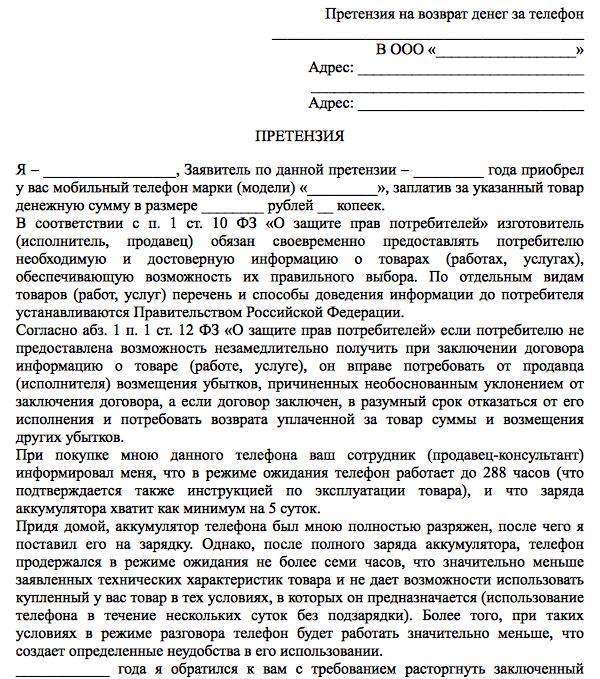 Заявление о возврате средств за телефон 1ч
