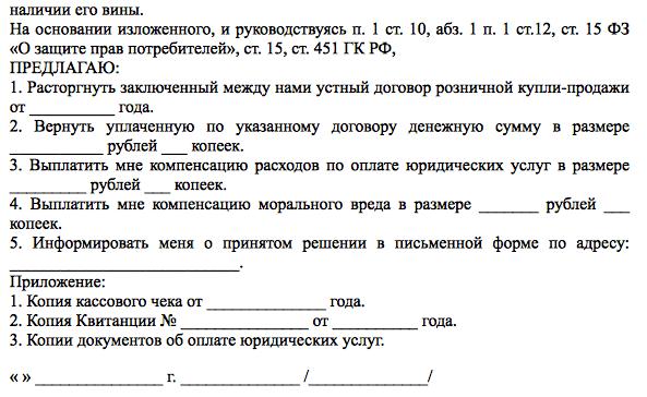 Заявление о возврате средств за телефон 3