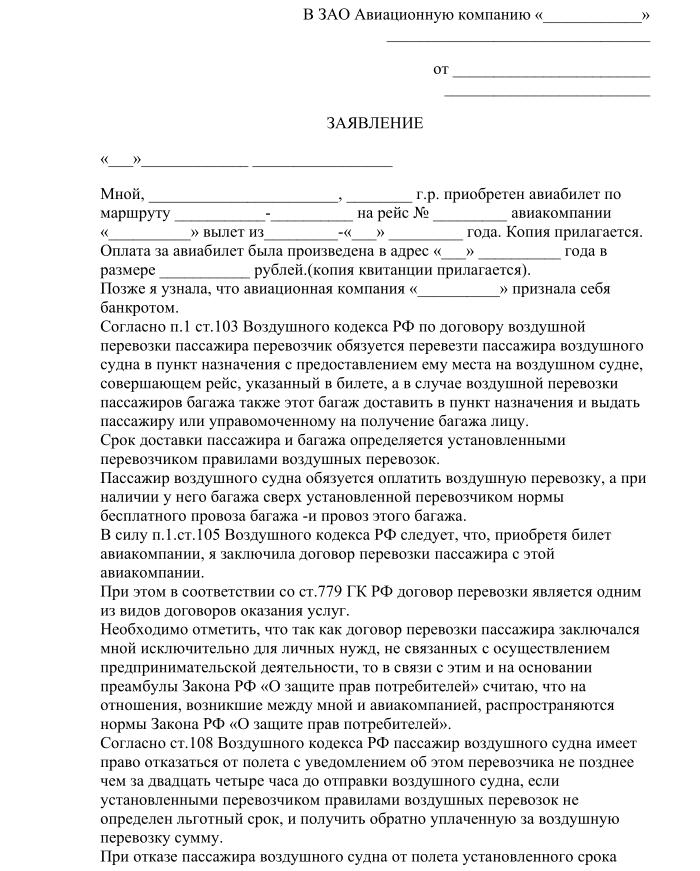 претензия о возврате денежных средств за авиабилет 1