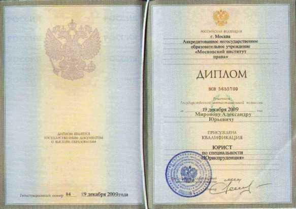 Диплом Миронов